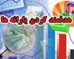 عضو مجمع تشخیص مصلحت نظام: تا قیامت نمیتوان یارانه پرداخت کرد!!
