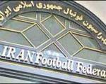 اشتباه عجیب فدراسیون فوتبال در ارسال نمابرها