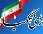 لزوم تصویب برجام توسط مجلس شورای اسلامی