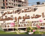 آغاز امتحانات دانشجویان دانشگاه آزاد علوم و تحقیقات از 28 خرداد