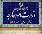 ایمیل مشکلگشا برای بازگشت به ایران