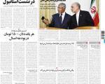 تسلیت برای دیار باقی؛ گاف بامزه روزنامه اعتماد+عکس