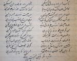 عکس: شعر معروف شهریار با خط خودش