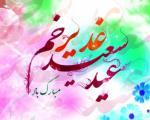 کارت پستال ویژه عید سعید غدیر خم - سری ششم