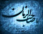 اس ام اس امام زمان (عج) -3