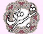کنز الحقایق (شیخ محمود شبستری)