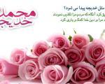 کارت پستال سالروز ازدواج حضرت محمد(ص) و حضرت خدیجه (س)