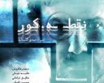تصویر محمدرضا فروتن روی یک پوستر