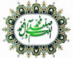 آثار ذکر صلوات بر محمد و آل محمد