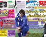صفحه نخست روزنامه های ورزشی 93.09.16 / پرسپولیس فولاد را نبرد، اخراجی