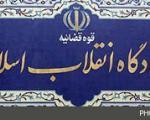 محكومیت سید حسن طاهری به حبس و تبعید
