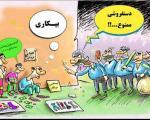 کاریکاتور/ برخورد شهرداری تهران با دستفروشان!
