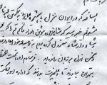 عکس: نامه معروف امیرکبیر به ناصرالدین شاه