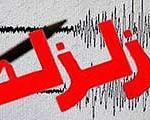 زلزله ای به بزرگای ۴.۹ ریشتر لرستان را لرزاند