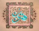 10 ذی الحجه؛ روز عید قربان