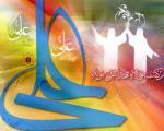 اس ام اس عید غدیر خم 91