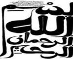 ششمین جشنواره اسماء الحسنی آغاز به ...