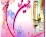 اس ام اس برای  تبریک ولادت امام حسین (ع)