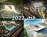 احتمال تغییر میزبان جامجهانی 2022
