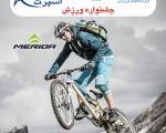 جشنواره ورزش کراس اسپرت (فروش ویژه تردمیل ، صندلی ماساژور، دوچرخه)