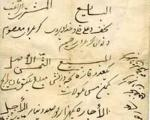 مهریه زنان در دوره قاجاریه +عکس