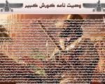 «کوروش»، شاه هخامنشی وصیتنامه نداشت