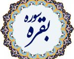 قله قرآن کدام سوره است؟