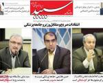 گزارش خبرنگار حریت از سفردو هفته ای به ایران:از لبخندهای مردم تا مشت آهنین مخالفان دولت روحانی
