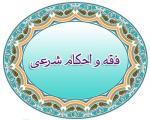 احکام جنب شدن در ماه رمضان