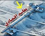 قوه قضائیه اعلام کرد: کیفرخواست اختلاس از بانکهای ملی و تجارت صادر شد