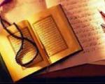 فضیلت و خواص سوره یوسف