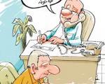 کاریکاتور: داروهای کمیاب را تجویز نکنید!