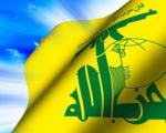 حزب الله دولت عربستان را مسؤول انفجار قطیف دانست