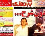 واکنش عمران زاده به  عکس منتشر شده بر روی جلد روزنامه پیروزی+عکس