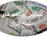 عناوین روزنامه های شنبه 21 بهمن 1391