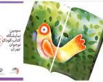 مراسم اختتامیه سومین نمایشگاه کتاب کودک و نوجوان