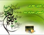 آداب و رسوم عید غدیر در شهرهای ایران