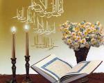 عید نوروز در آیات و روایات