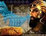 7 آبان «روز جهانی کوروش»؛ دروغ یا واقعیت؟