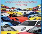 دبیر انجمن خودروسازان: تاثیر لغو تحریمها بر صنعت خودروسازی ایران