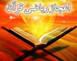 قرآن و ریاضی