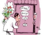 کاریکاتور ازدواج و عواقب بعدیش