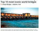 «پل خواجو» در بین 10 پل زیبا و مطرح جهان