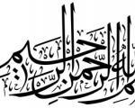 چرا در « بِسْمِ اللَّهِ الرَّحْمَنِ الرَّحِیمِ »، از لفظ رحمن و رحیم استفاده شده، و از صفات دیگر استفاده نشده است؟
