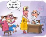 کاریکاتور: بیماری مردها در شب عید!