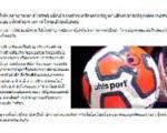 انعکاس موضوع جنجالی توپهای فوتبال لیگ ایران در رسانههای تایلندی