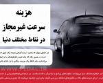 جریمه سرعت غیر مجاز در نقاط مختلف دنیا