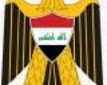 عراق چه وزارتخانه هایی دارد؟