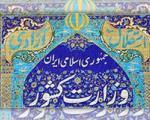 پرونده «ندای ایرانیان» روی میز وزارت کشور