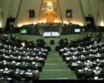 مجلس در جلسه غیرعلنی هدفمند كردن یارانه ها را بررسی كرد